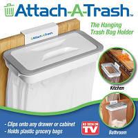 Держатель для мусорных пакетов навесной Attach-A-Trash, мусорное ведро