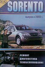 KIA SORENTO  Модели с 2002 года   Ремонт • Диагностика • Техническое обслуживание