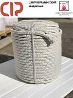 Шнур керамический СIР,  квадратный 12х12мм.