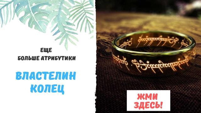 Атрибутика и сувениры Властелин Колец