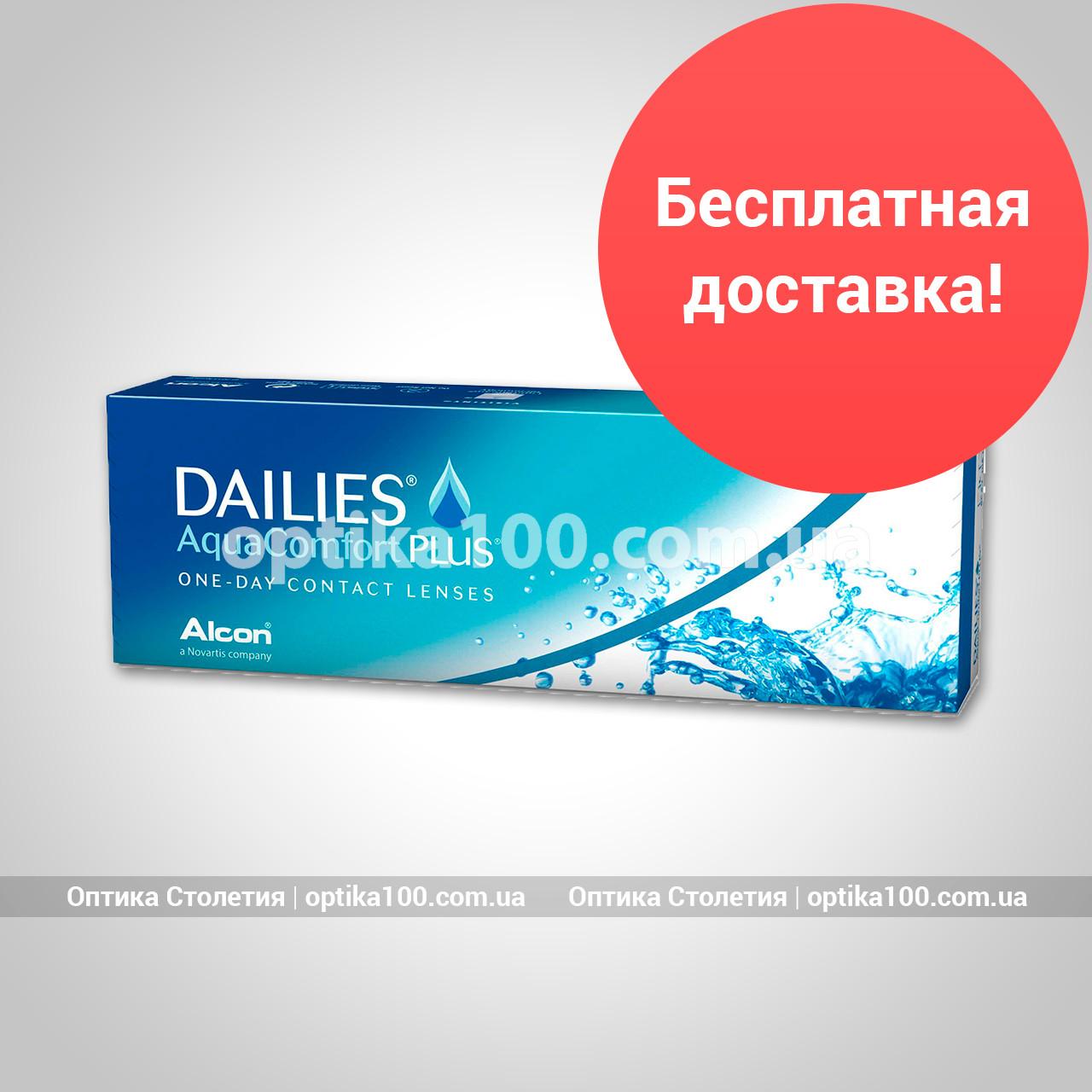 Контактные линзы Dailies AquaСomfort Plus. 30 шт
