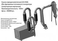 Сушильные комплексы (500 кг/ч ). Сушка опилок, биомассы. Сушилка