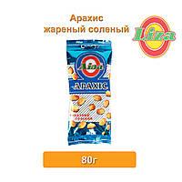 Арахис жареный соленый 80 грамм