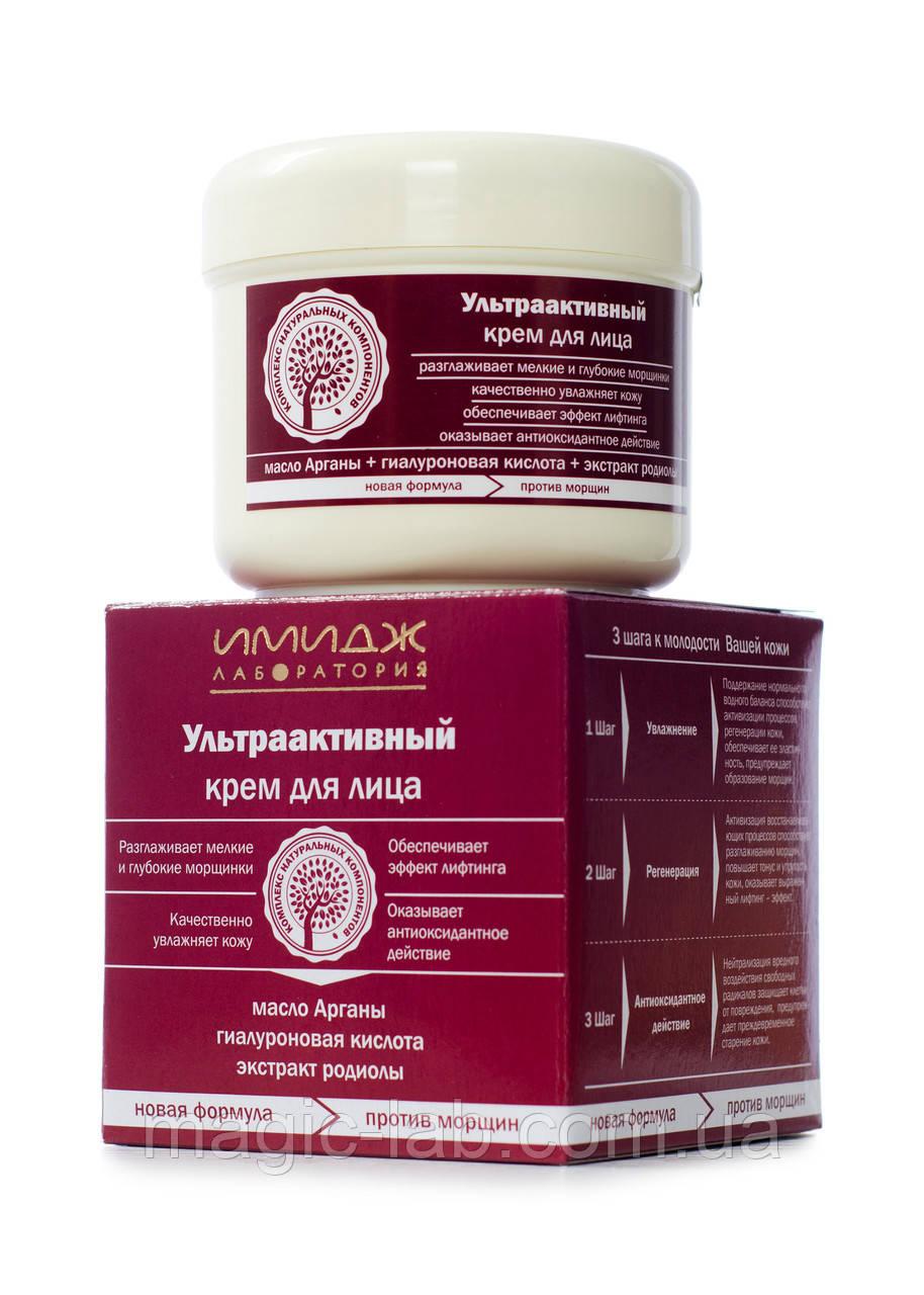 Имидж Ультраактивный крем для лица  - Официальный представитель Имидж лаборатория