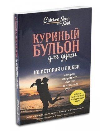 Джек Кенфілд Курячий бульйон для душі 101 історія про кохання, яка відкриває серце і зцілює душу