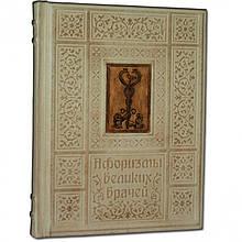 """Книга подарункова в шкіряній палітурці """"Афоризми великих лікарів"""""""