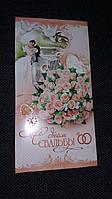 Подарочный конверт для свадебных денег № 7