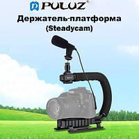 Держатель-платформа (Steadicam U-Grip)+ микрофон для фото и видео камер,телефонов,экшн камерам