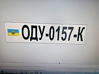 Заказ покупателя на изготовление номеров на лодку   100х25 см  2 шт.