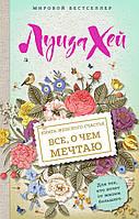 Книга женского счастья. Все, о чем мечтаю. Л.Хей