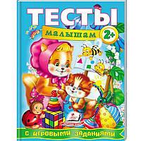 Детская книжка Пегас 20*25,5см Веселый старт, Тесты малышам 2+ (рус) 134875