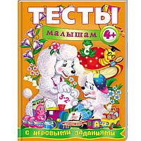 Детская книжка Пегас 20*25,5см Веселый старт, Тесты малышам 4+ (рус) 134899