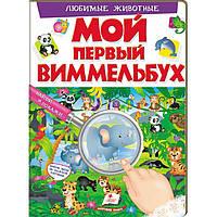 Детская книжка Пегас А4 20,8*27,7см Мой первый виммельбух, Любимые животные (рус) 472304