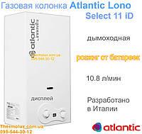 Газовая колонка Atlantic Lono Select 11 iD розжиг от батареек дымоходная (Атлантик Италия-Франция)