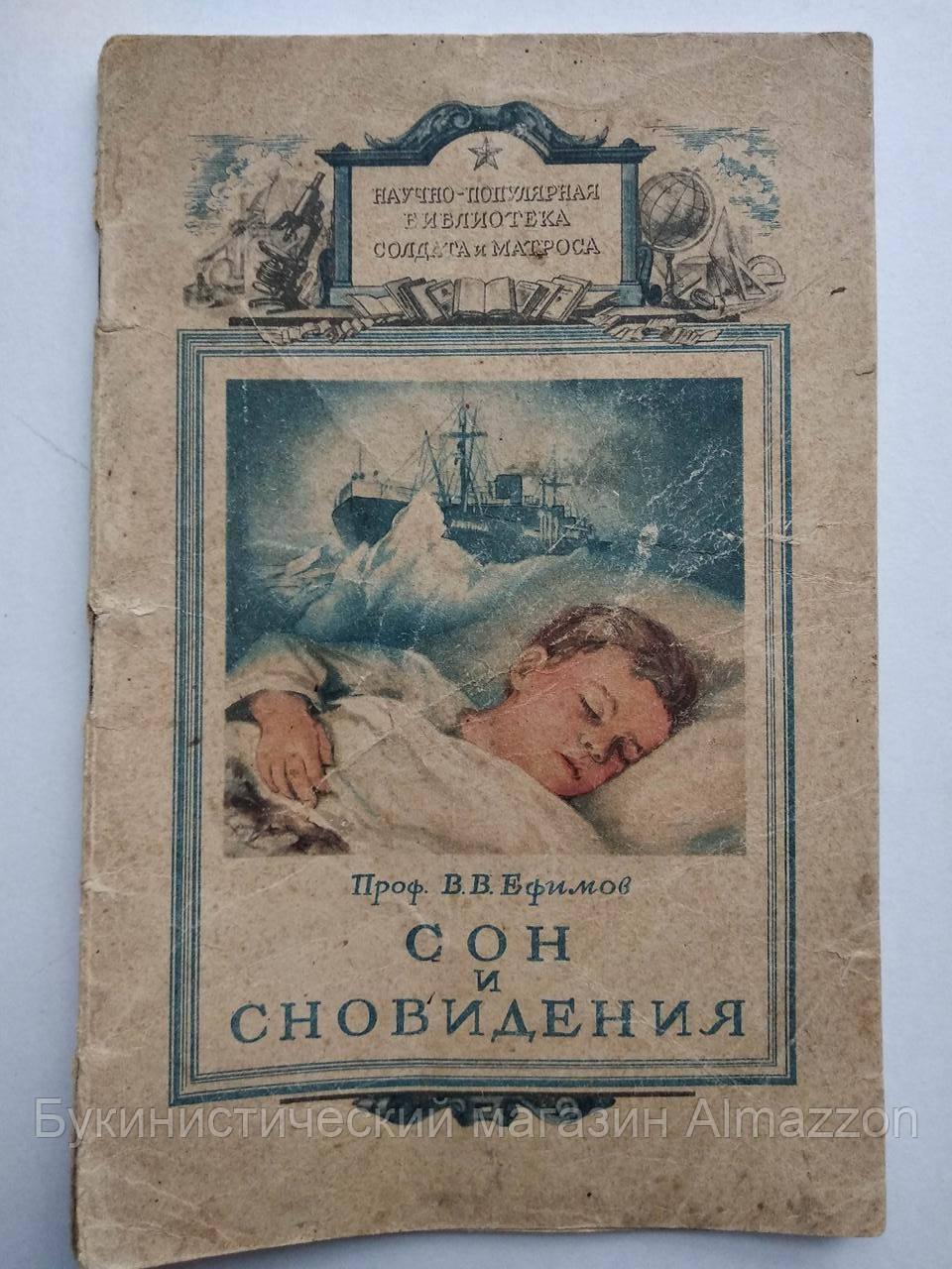 """Сон и сновидения В.В.Ефимов Библиотека """"Солдата и матроса"""""""
