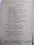 """Сон и сновидения В.В.Ефимов Библиотека """"Солдата и матроса"""", фото 3"""