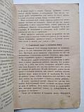 """Сон и сновидения В.В.Ефимов Библиотека """"Солдата и матроса"""", фото 5"""