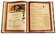 """Книга ілюстрована в шкіряній палітурці """"Російська їжа"""" Бутромеєв В. П., фото 4"""