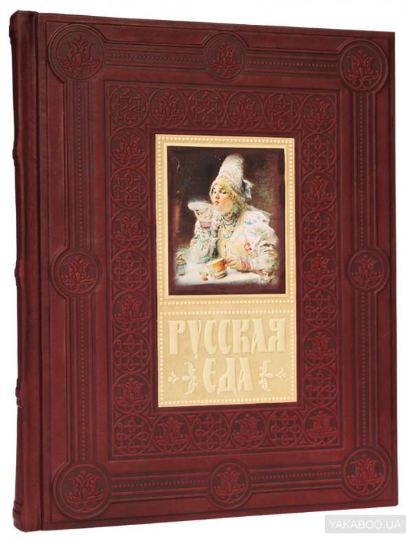 """Книга ілюстрована в шкіряній палітурці """"Російська їжа"""" Бутромеєв В. П."""