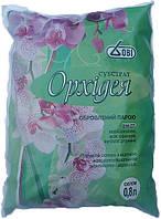 Субстрат ОВИ для орхидеи, 0,8 литра