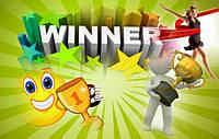Поздравляем Победителя!