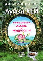 Большая книга любви и мудрости (Подарочное издание). Л.Хей