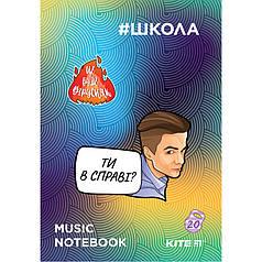 Тетрадь для нот Kite #Школа SC19-404-1, А4, 20 листов