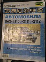 Автомобили ВАЗ-210, ВАЗ-2111, ВАЗ-2112. Руководство по техническому обслуживанию и ремонту. М., 2003.