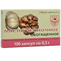 Чесночное масло обогащенное, 100 капсул