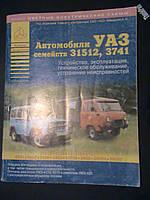 Автомобили семейств: УАЗ-31512, 3741. Руководство,эксплуатация, техническое обслуживание, ремонт. М,