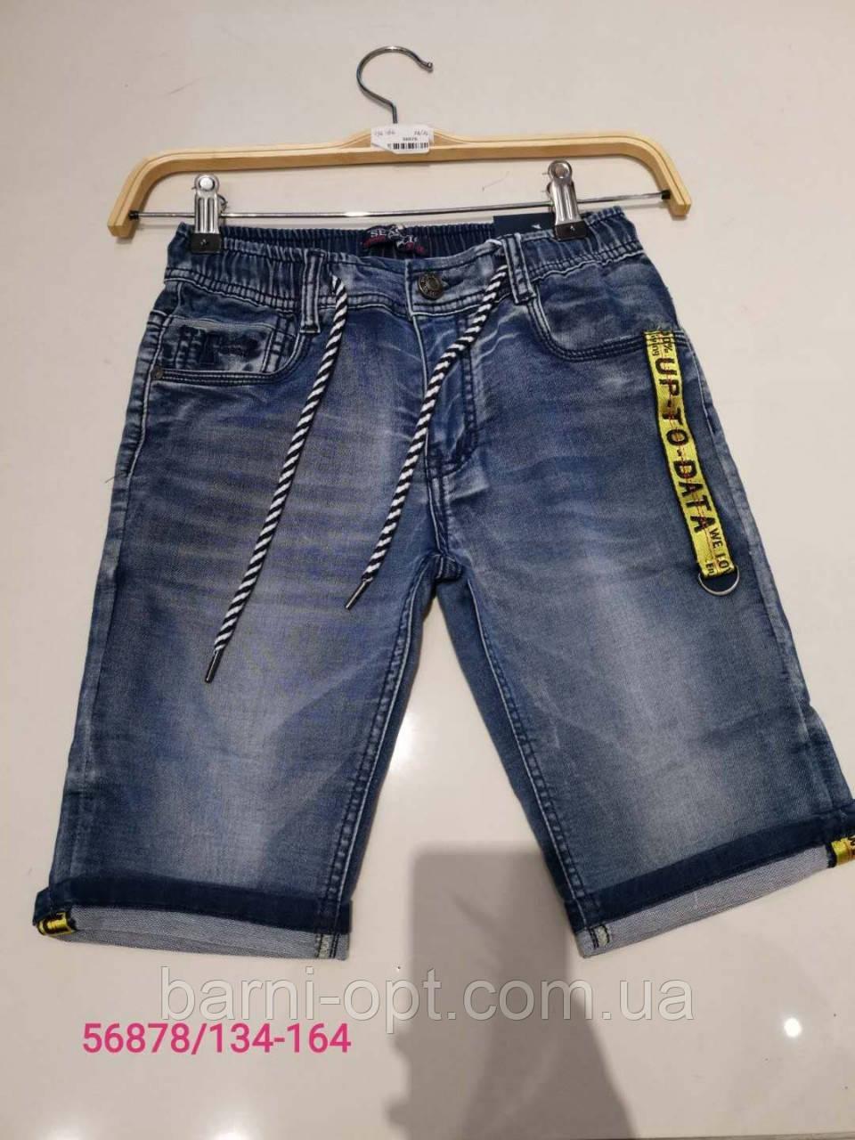 Шорты джинсовые на мальчика оптом, Seagull, 134-164 рр