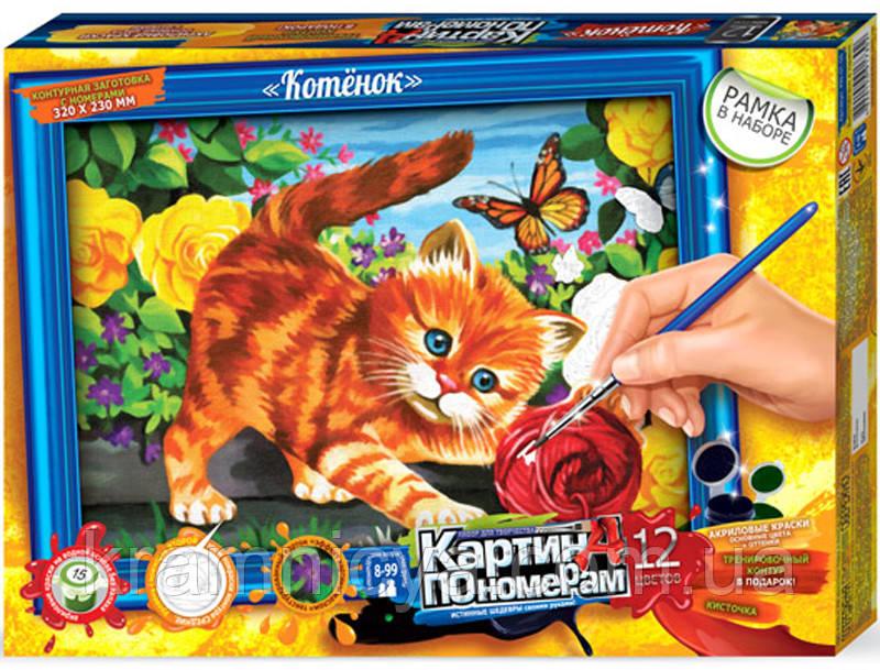 """Раскраска по номерам большая """"Котёнок"""" (32,0 х 23,0 см.)"""