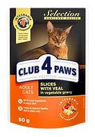 """Клуб 4 Лапы """"кусочки с телятиной в овощном в соусе"""". Паучи для котов. 80гр."""