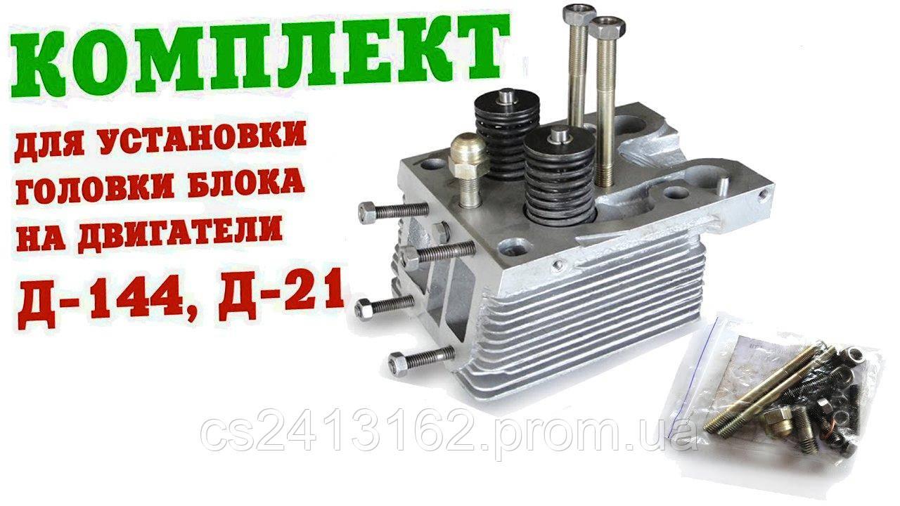 Ремкомплект головки Т-40 Т-25 Т-16 Д-144, Д-37, Д-21