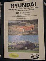 HYUNDAI 1994 - 1998г.г. Бензиновые двигатели. Руководство по ремонту, эксплуатации и техобслуживанию. 2003.