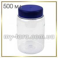 Баночка пластиковая прозрачная с крышкой 500 мл