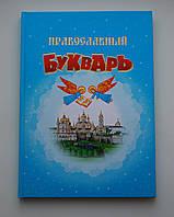 Православный букварь (русский язык)