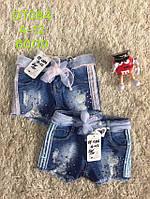 Джинсовые шорты для девочек оптом, S&D , 4-12 рр.