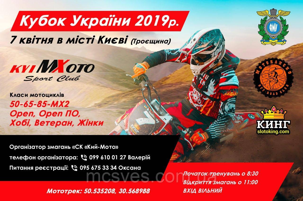 7 апреля КУБОК УКРАИНЫ 2019 по мотокросу Киев, Троещина