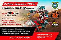 7 квітня КУБОК УКРАЇНИ 2019 з мотокросу Київ, Троєщина