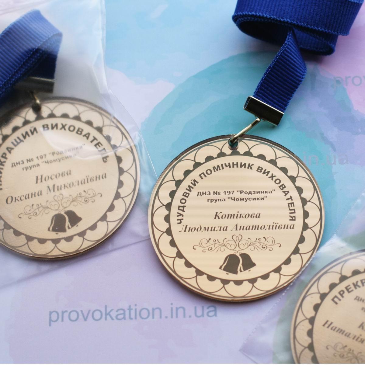 Красивые подарочные медали выпускникам детского сада, медали с гравировкой