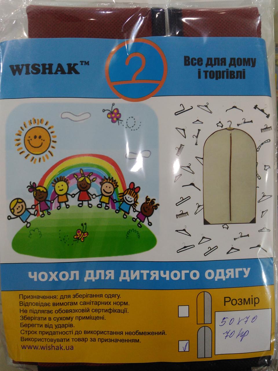 Чехол для детской одежды 50/70 бордовый прямой