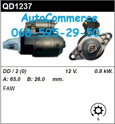 Стартер FAW 1011, FAW 6371 (Фав 1011, 6371), фото 2