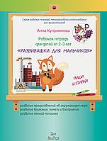 """Рабочая тетрадь """"Развивашки для мальчиков"""" для детей 2-3 лет, фото 1"""