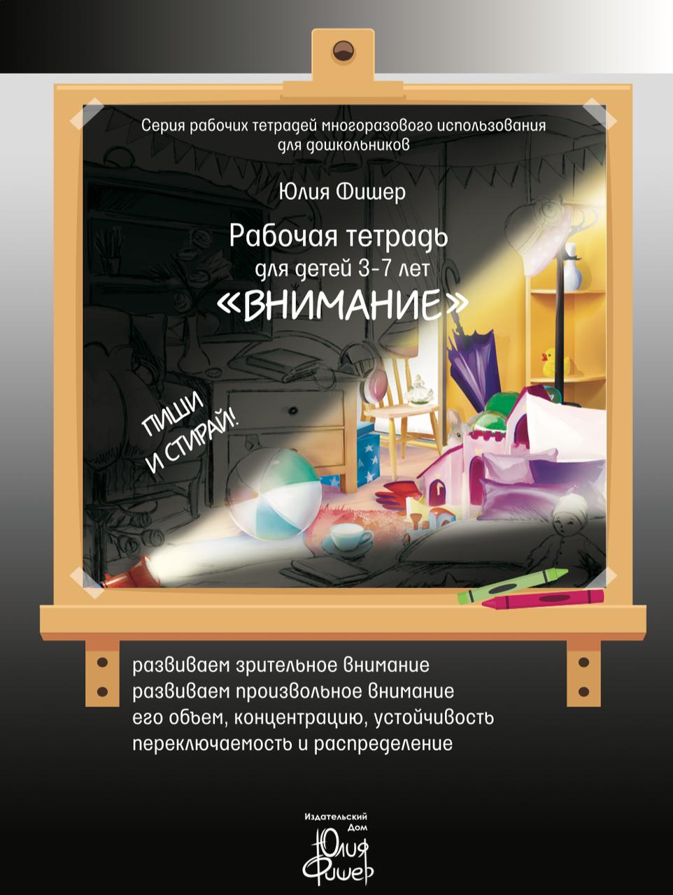 """Рабочая тетрадь Юлии Фишер """"Внимание"""" для детей 3-7 лет"""