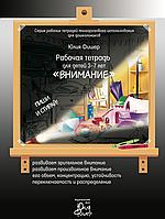 """Рабочая тетрадь Юлии Фишер """"Внимание"""" для детей 3-7 лет, фото 1"""