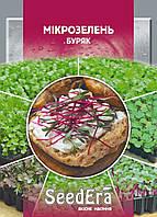Семена микрозелень (микрогрин) свекла