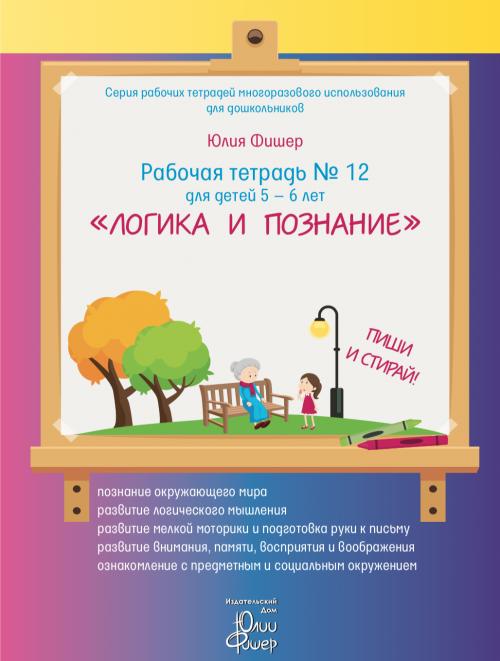 """Рабочая тетрадь Юлии Фишер № 12 для детей 5-6 лет """"Логика и познание"""""""