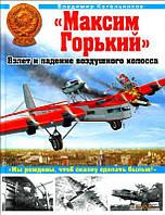 Владимир Котельников 'Максим Горький'. Взлет и падение воздушного колосса (168850)