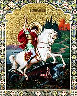 """Набор алмазной вышивки (мозаики) икона """"Святой Георгий Победоносец"""""""